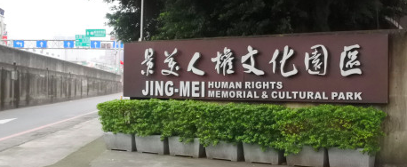 Sophie Fuggle at Jing Mei Human Rights Memorial And Cultural Centre