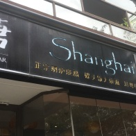 Shanghai Restaurant and Bar
