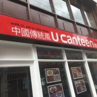 U Canteen